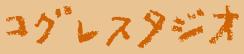 【公式】コグレスタジオ